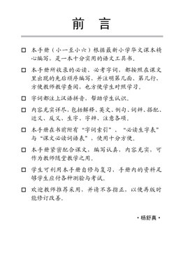 A Handbook of Chinese Vocabulary for Primary 1A 小一华文课文字词手册