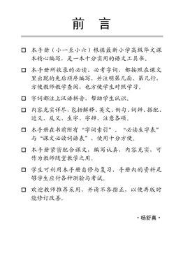 A Handbook of Higher Chinese Vocabulary for Primary 1A 小一高级华文课文字词手册