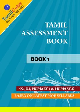 Tamicube Tamil Assessment Books Set 1 - Special Package