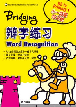 Bridging K2 to Primary One Words Recognition
