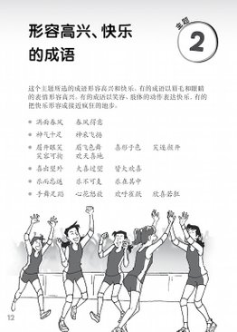 分门别类学好成语 Chinese Idioms by Theme for Compositions