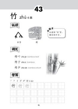 快乐学汉字 2  kuai le xue han zi 2