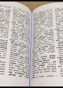 Lakshmi's Learners' Tamil language dictionary   லட்சுமியின் மாணவர் தமிழ் மொழி அகராதி