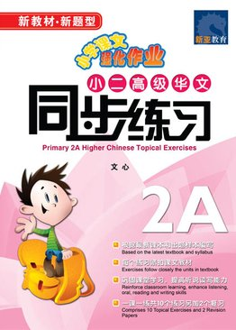 Higher Chinese Topical Exercises Primary 2A  小二高级华文同步练习