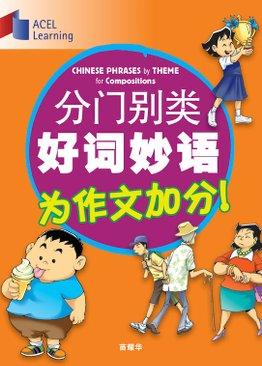 分门别类 好词妙语 Chinese Phrases by Theme for Compositions