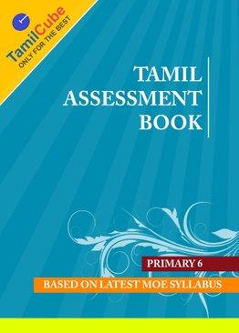 Tamilcube PSLE Tamil assessment book