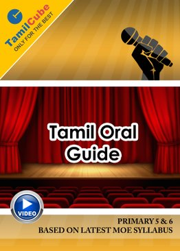 Tamilcube Primary 5 Tamil Star Package