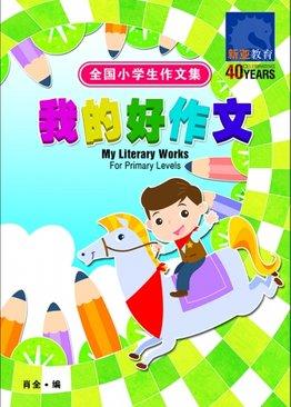 全国小学生作文集 我的好作文 / My Literary Works for Primary Levels