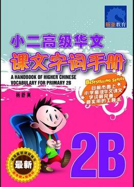 A Handbook of Higher Chinese Vocabulary for Primary 2B 小二高级华文课文字词手册