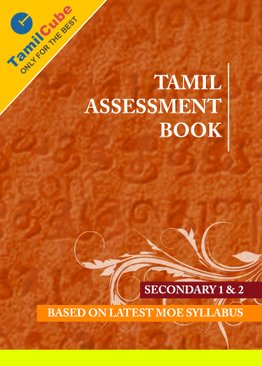 Tamilcube Secondary 1 & 2 Tamil Assessment Book