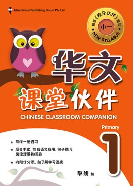 Chinese Classroom Companion Package  课堂伙伴 1