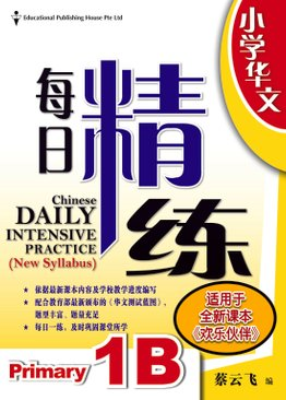 Chinese Daily Intensive Practice 华文每日精练 1B