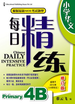 Chinese Daily Intensive Practice (New Syllabus)  华文每日精练 4B