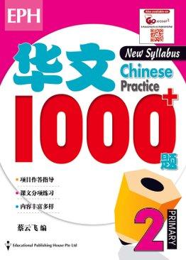 Chinese Practice 1000+ (New Syllabus) 华文1000题 2