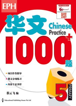 Chinese Practice 1000+ (Revised) 华文1000题 5