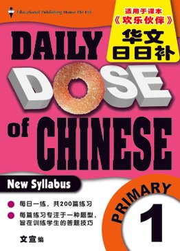 Daily Dose of Chinese 华文日日补 1
