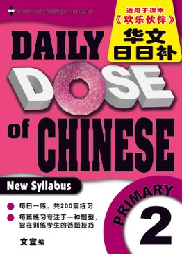 Daily Dose of Chinese 华文日日补 2