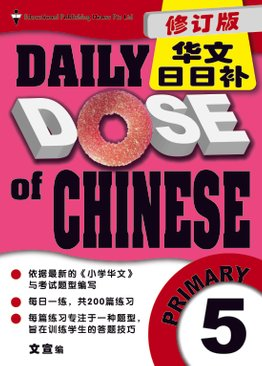 Daily Dose of Chinese 华文日日补 5
