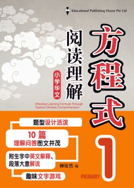Effective Learning Formula through Topical Chinese Comprehension 华文阅读理解方程式 1