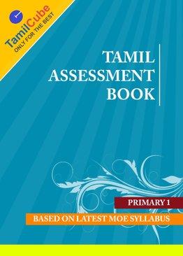 Tamilcube Primary 1 Tamil Assessment Book