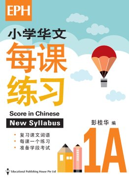 Score In Chinese 华文每课练习 1A