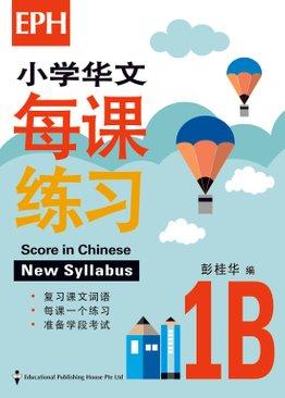Score In Chinese 华文每课练习 1B