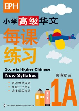 Score in Higher Chinese 高级华文每课练习 1A