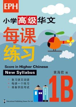 Score in Higher Chinese 高级华文每课练习 1B