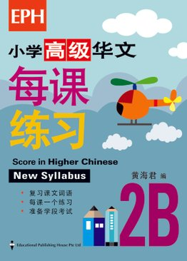 Score in Higher Chinese 高级华文每课练习 2B