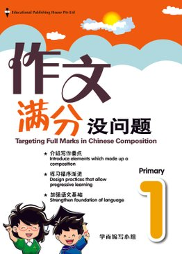 Targeting Full Marks in Chinese Composition 作文满分没问题 1