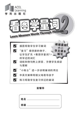 看图学量词2 (LEARN MEASURE WORDS THROUGH PICTURES 2)