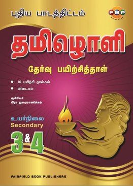 Tamiloli Model Examination Papers Sec 3&4