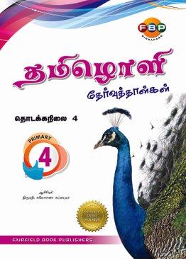 Tamiloli Model Examination Papers 4