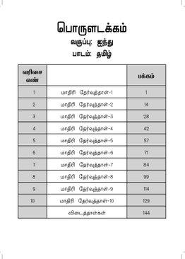 Tamiloli Model Examination Papers 5