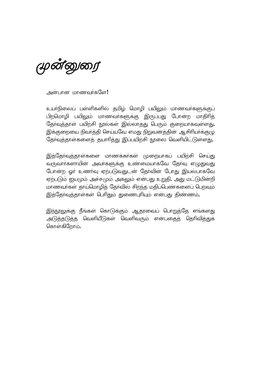 Tamiloli Model Examination Papers Sec 1