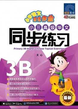Higher Chinese Topical Exercises Primary 3B 小三高级华文同步练习