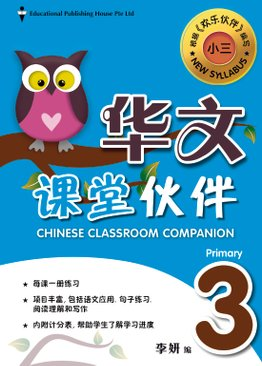 Chinese Classroom Companion (New Syllabus)  课堂伙伴 3