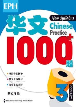 Chinese Practice 1000+ (New Syllabus) 华文1000题 3