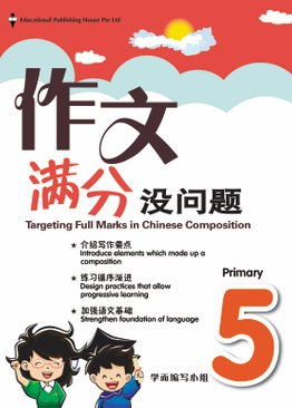 Targeting Full Marks in Chinese Composition 作文满分没问题 5