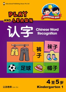 Play and Learn Chinese Word Recognition K1