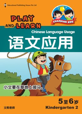 Play and Learn Chinese Language Usage K2