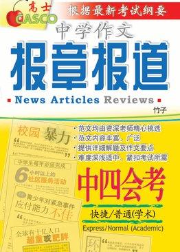 S4E/N Chinese News Articles Reviews 中学作文 报章报道