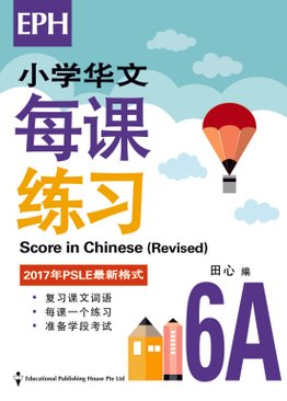 Score In Chinese (New Syllabus) 华文每课练习  6A