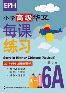 Score in Higher Chinese (New Syllabus)  高级华文每课练习 6A