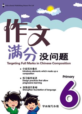 Targeting Full Marks in Chinese Composition 作文满分没问题 6
