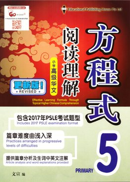 Effective Learning Formula through Topical Higher Chinese Comprehension Revised 高级华文阅读理解方程式 5