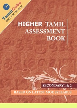 Secondary 1 and 2 Higher Tamil Assessment book