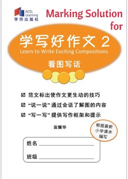 MARKING SOLUTION FOR LEARN TO WRITE EXCITING COMPOSITIONS 2