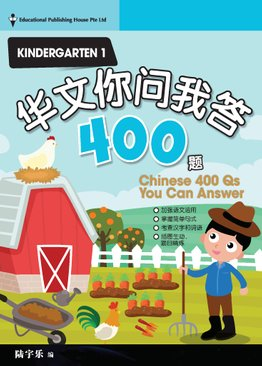 K1 Chinese 400 Questions You Can Answer