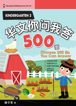 K2 Chinese 500 Questions You Can Answer